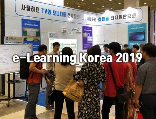 e-Learning Korea 2019