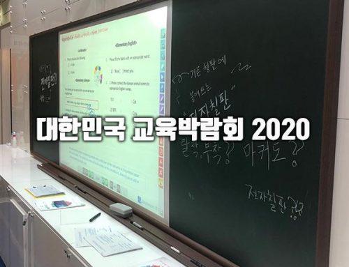 2020 대한민국 교육 박람회