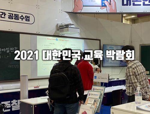 2021 대한민국 교육 박람회